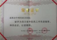 """名仕亚洲国际娱乐城荣获""""四川省中医药工作先进集体"""""""