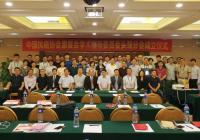 市一医院参加中国抗癌协会康复会头颈肿瘤分会成立大会