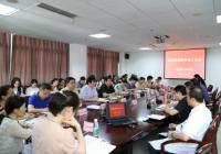 成都市第一人民医院召开检验科提档升级工作会