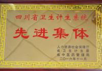 我院被评选为四川省卫生计生系统先进集体