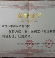 """成都市中西医结合医院荣获""""四川省中医药工作先进集体"""""""