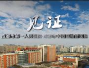 医院纪录片《见证》