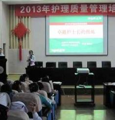 2013年护理质量管理培训班通讯报道