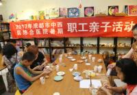 """成都市第一人民医院举行""""我爱陶艺制作亲子活动"""""""