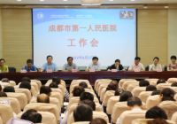 成都市第一人民医院召开专题工作会