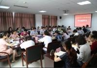 简报19期:市一医院召开中心组学习会