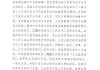 简报6期:市一医院召开2017年纪委中心组学习会