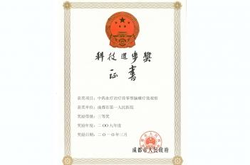 中药水疗治疗痉挛型脑瘫疗效观察(市三等)2009