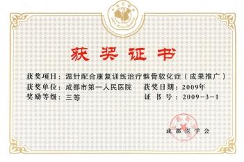 温针配合康复训练治疗髌骨软化症(市三等)2009.jpg