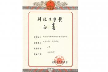 微型血气酸碱快速诊断仪的研制(市三等)2000.jpg