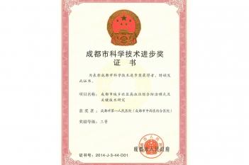 成都市城鄉社區高血壓綜合防治模式及關鍵技術研究(市三等)2014.jpg