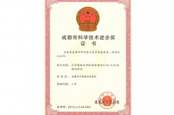 補腎填精法調控復審損傷ATM、ATR通路的研究(市三等)2013.jpg