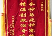九寨沟县委县政府向市一医院赠予抗震救灾锦旗