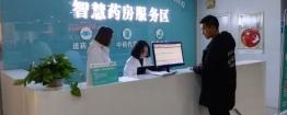 """我院南区正式上线""""中药代煎、配送服务""""让患者体验""""互联网+""""就医用药新服务"""