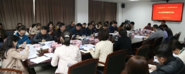 学习贯彻国家、省、市系列会议精神为实施健康中国战略而努力奋斗