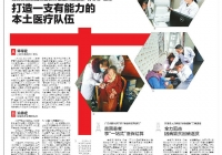 《四川日报》对我院精准扶贫工作进行报道