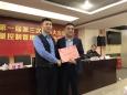 趙聰院長當選為成都高新區醫學會第一屆第三次理事會會長