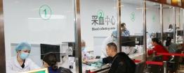 """创新""""互联网+医疗健康""""服务模式,市级医院首家智能采血管理系统在市一医院上线"""