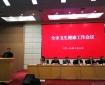 赵聪院长作为市级公立医院中唯一代表,在全市卫生健康大会上做交流发言