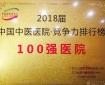 """成都市中西结合医院在艾力彼2019中国医院竞争力大会上荣获""""双百""""医院"""