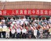 成都市中西医结合医院举行国家级中医区域诊疗中心、卒中中心授牌及科技奖表彰会