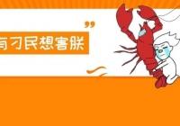 【中西医声】吃出来的毛病,小龙虾+冰啤……