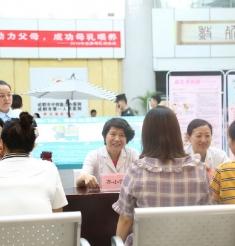 助力父母 成功母乳喂养成都市第一人民医院妇产科开展母乳喂养周宣传活动