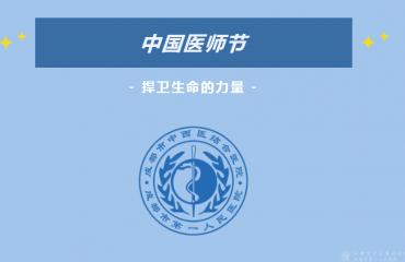 """中国医师节丨他们说:""""医为仁人之术,必具仁人之心。"""""""