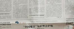 """成都市中西醫結合醫院為外籍運動員施展""""中國魔法"""" 被中國中醫藥報點贊"""