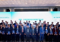CFPH Became A Member of China-Israel Hospital Cooperation Alliance