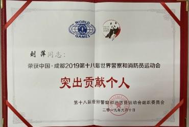 """""""中国魔法""""为世警会护航,我院及医生受到通报表扬!"""