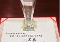 """捷报!我院""""稳妥圈""""荣获第七届全国品管圈大赛三等奖"""