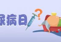 【中西医声】糖尿病人不用天天打针,医生提醒这条要重视