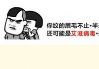 【广东福彩网医声】纹眉、打彩神app苹果耳洞可能感染艾滋病?专家提醒你:是真的!