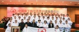 中国南丁格尔志愿护理服务总队成都市中西医结合医院分队举行成立大会