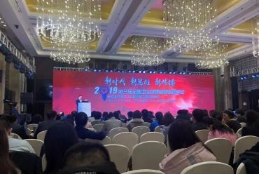 成都市中西医结合医院参加第三届全国卫生健康品牌传播年会