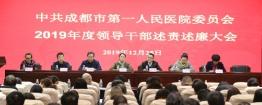 成都市第一人民医院召开2019年度领导干彩神官方网站部述责述廉会议