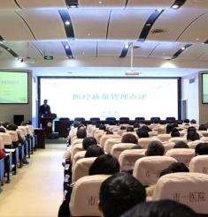 成都市中西医结合医院召开2019年7-11月医疗质量点评大会