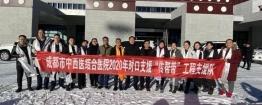 成都市广东福彩网医结合医院2020年对口支援医疗队德格分队前往德格对口支援