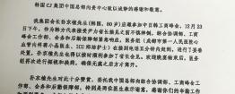 中日韩峰会期间80岁韩国会长不慎摔倒,绿色棋牌中西医结合医院紧急救护