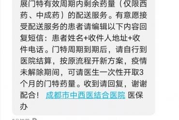 【人民日报】微博 | 成都市一医院启动线上送药到家