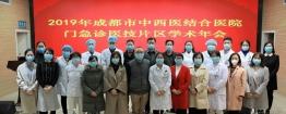2019成都市中西医结合医院门急诊举行医技片区学术年会
