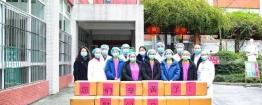成都市人民政府办公厅机关党委慰问拉斯维加斯3499线路抗疫一线医护人员