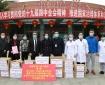 成都市政协副主席罗霞一行向拉斯维加斯3499线路捐赠新冠肺炎防疫物资
