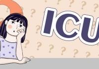 中西医声 | ICU到底是干嘛的?今天专家来揭开它的神秘面纱!