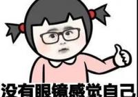 中西医声 | 戴隐形眼镜忘记取?想体验失明的感jio就直说!