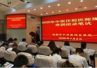 工作动态 | 成都市中西医结合医院2020年中医住院医师规范化培训招录笔试顺利结束