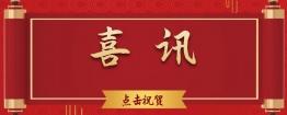 """祝贺!亚洲通,亚洲通官网4人荣获""""2020年高新工匠""""称号!"""