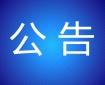 医院公告 | 成都市第一人民医院新冠病毒核酸检测网上申请详情来啦!