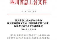"""喜讯!我院门诊分工会荣获""""四川省模范职工小家""""称号"""